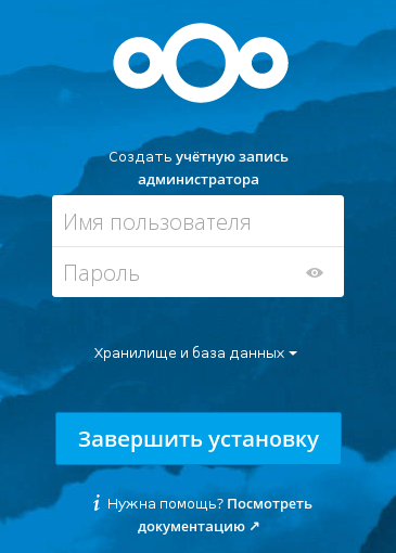 Домашнее облачное хранилище данных на Raspberry Pi и Nextcloud
