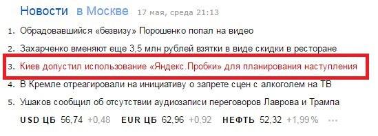 """Киев допустил использование """"Яндекс.Пробки"""" для планирования наступления caffeflorian, Киев, Украина, диалог, невобиду, Политика"""