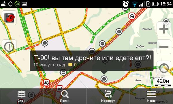 Киев допустил использование «Яндекс.Пробки» для планирования наступления политика, россия, украина, яндекс, пробки, навигатор