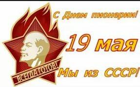 19 мая - День пионерии. Будь готов! пионеры, с праздником, 19 мая День пионерии