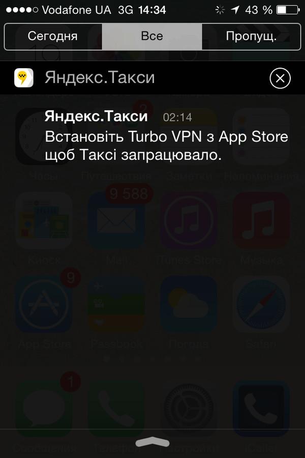 Яндекс Такси после блокировки на Украине