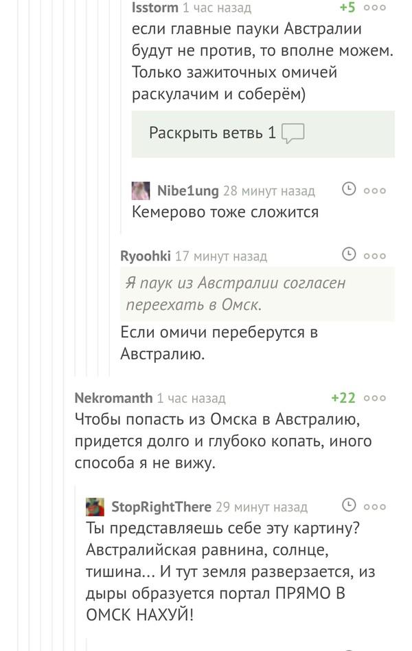 Омск - проклятое место! Скриншот, Комментарии, Омск, Австралия, Длиннопост