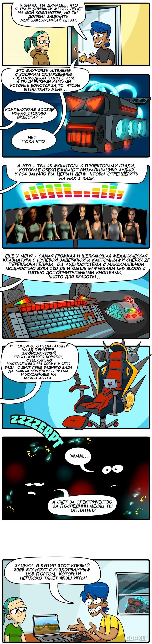 Топовый игровой ПК Комиксы, перевод, dorkly, пк, игры, железо, компьютерное железо, длиннопост