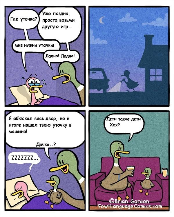 Мама папа дочь комикс