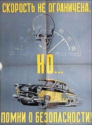 В СССР максимальная скорость движения на загородных трассах никак не ограничивалась, и только в 1980 году был введён лимит 90 км/ч