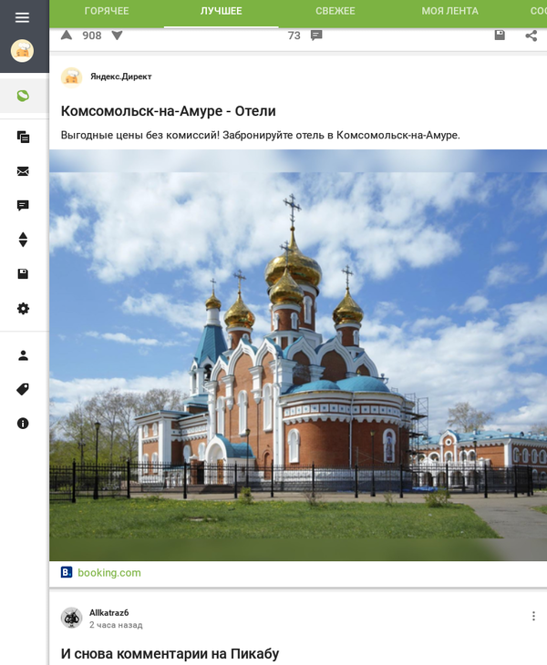 Контекстная реклама на Пикабу предлагает вот такие отели у меня в городе Комсомольск-На-Амуре, Отель, Реклама, Церковь