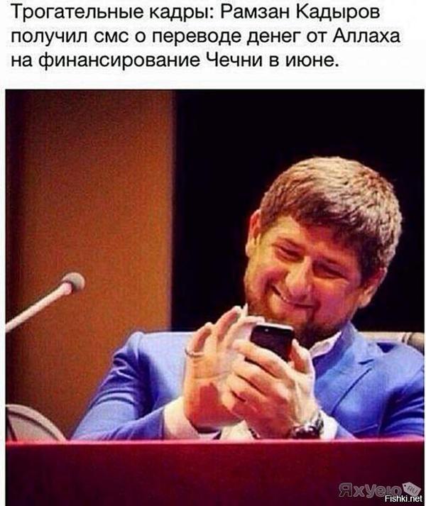 Доходы детей Кадырова выросли почти в 50 раз. Рамзан Кадыров, Доход, Денег нет но вы держитесь, Политики