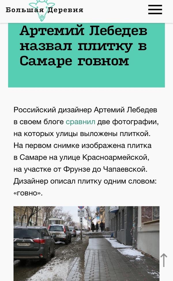 Тем временем в провинции... самара, Найден жж Артемия Лебедева, провинция, говно, tema, журналисты, длиннопост