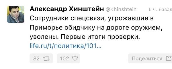 Итоги конфликта в Приморье с охраной Спецсвязи. спецсвязь, Конфликт, итоги, twitter, lifenews, новости