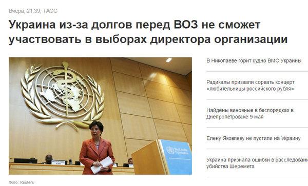 """Когда твои долги мешают тебе в """"борьбе с агрессором"""". Украина, Зрада, ВОЗ, Политика, Госдолг"""