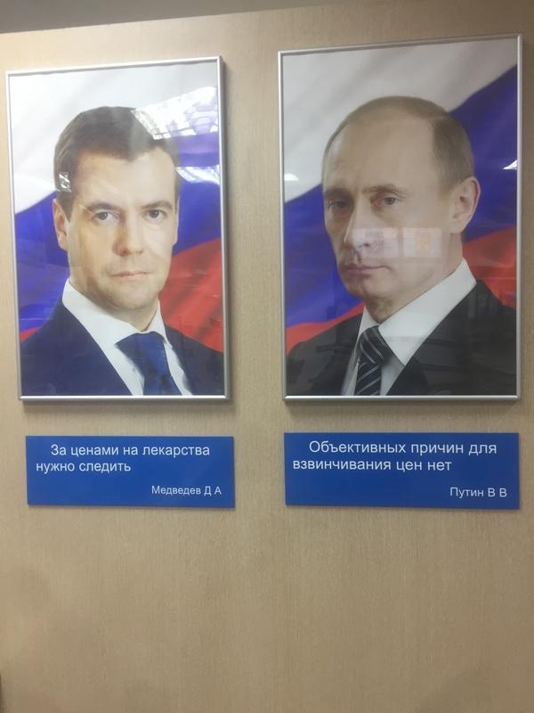 В одной из аптек Нижнего Ногорода аптека, Нижний Новгород, цены, денег нет но вы держитесь, Путин, Медведев, Политика