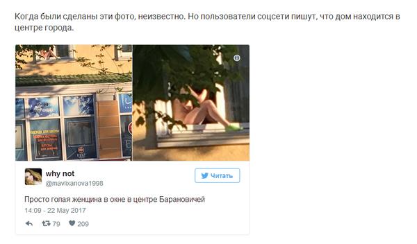 Просто голая женщина в окне загар, Барановичи, лето, голая