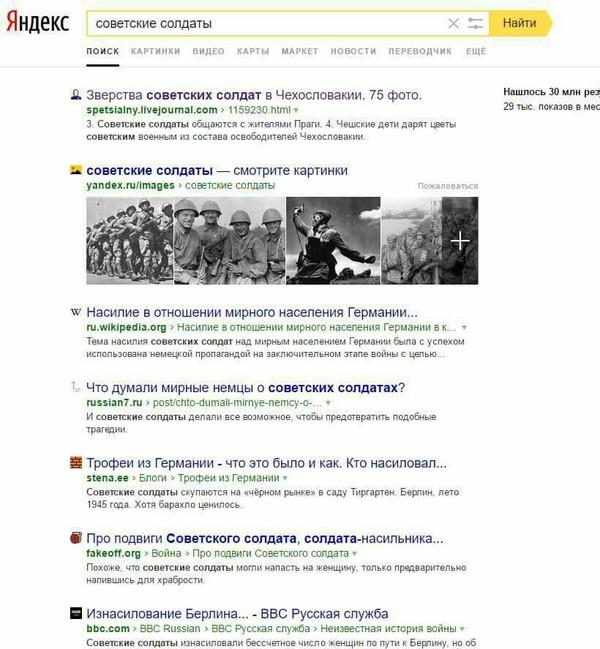 «Робот пропаганды»: позапросу «советские солдаты» «Яндекс» и «Гугл» выдают подборку статей обизнасилованиях яндекс, пропаганда, Политика, запрос в гугле, google, livejournal
