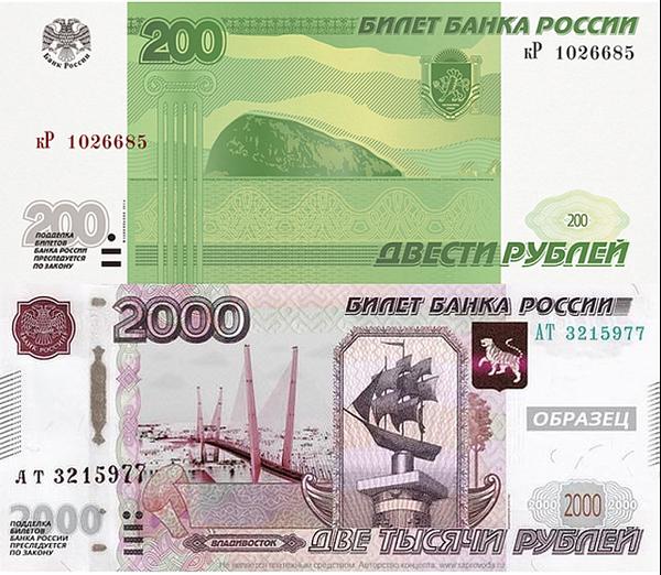 Купюры номиналом 200 и 2000 рублей появятся в октябре экономика, денежные купюры, числа, 2000