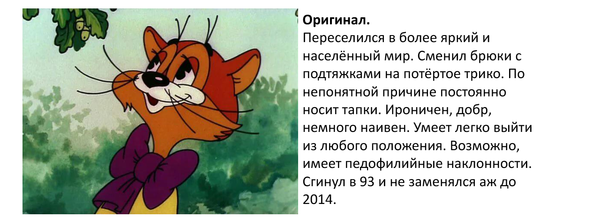 В тему клонов кот леопольд, клоны, мультфильм