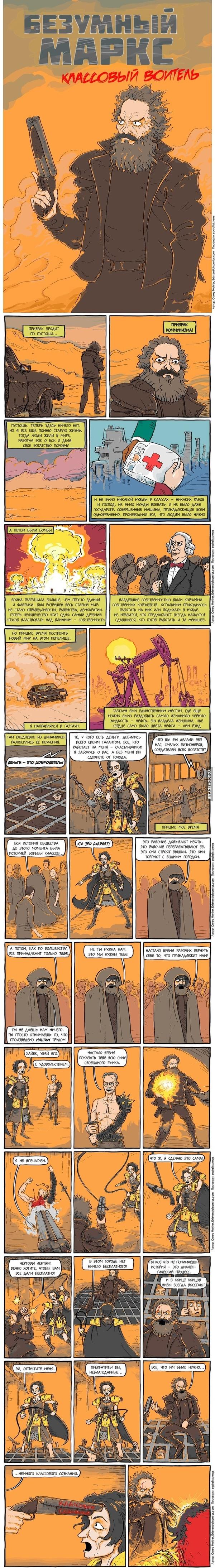 Философский комикс о противостоянии Маркса и Айн Рэнд. Маркс, Комиксы, Айн Рэнд, противостояние, апокалипсис, Карл Маркс, длиннопост