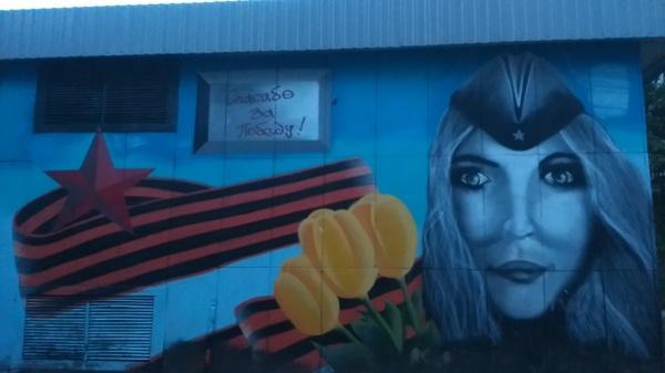 Графити Обнинск граффити, Обнинск, не мое, 9 мая