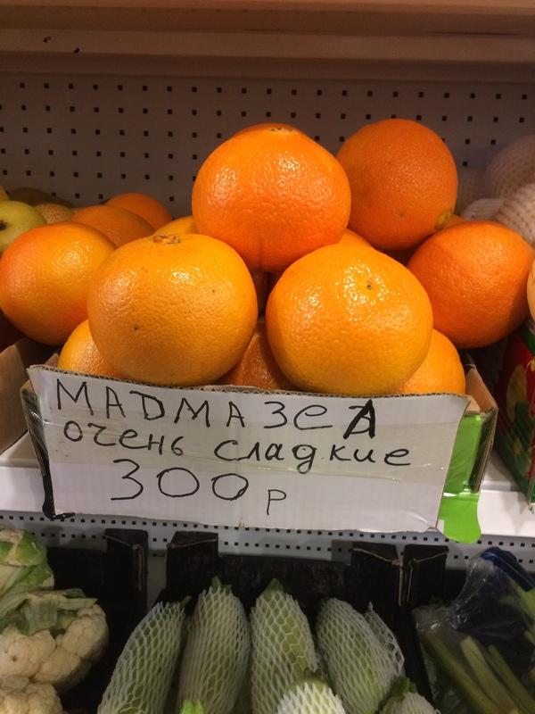 Элегантный апельсин Апельсин, Фрукты, Зачем, Мадмазел