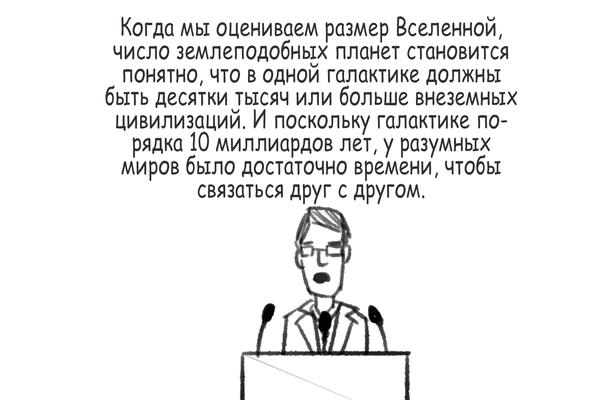 Инопланетный разум рисунок, Комиксы, инопланетяне, seti, А119, длиннопост