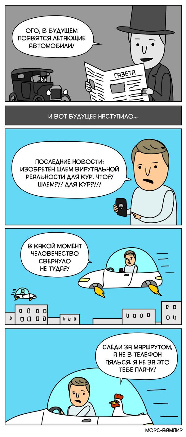 И вот будущее наступило будущее, курица, Виртуальная реальность