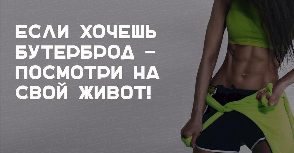 Смс Мотивация Для Похудения. Мотивация: цитаты, похудение