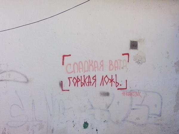 Наскальная...то есть настенная ваниль. надпись на стене, ваниль, фото на тапок, длиннопост