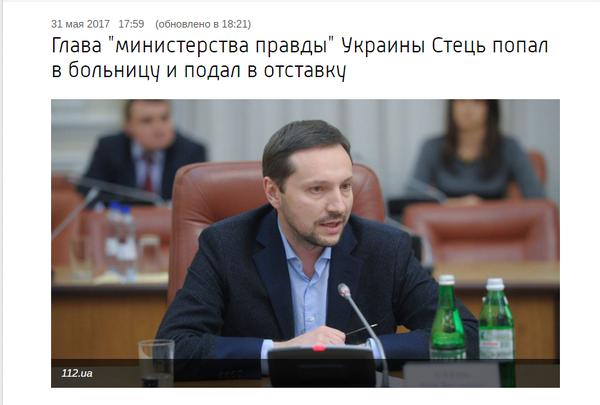 Русофобия убивает )) Украина, министерство правды, отставка, Политика