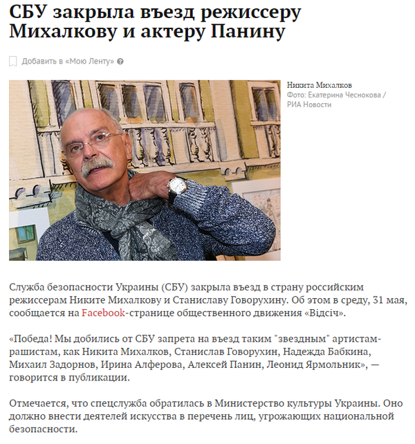 СБУ закрыла въезд режиссеру Михалкову и актеру Панину политика, украина, Михалков, запрет, СБУ