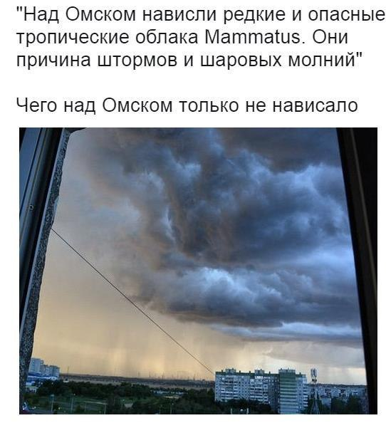 Омск. омск, облака, безысходность, юмор