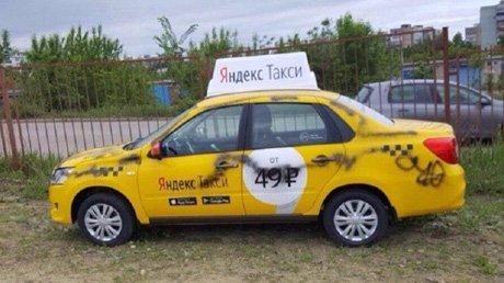 Конкуренция любой ценой Такси, Вандализм, конкуренция, Пенза, яндекс такси