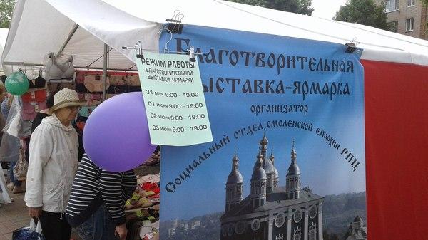 Рынок и РПЦ РПЦ, РПЦ разрешает, торгаши, одежда, Смоленск, треш