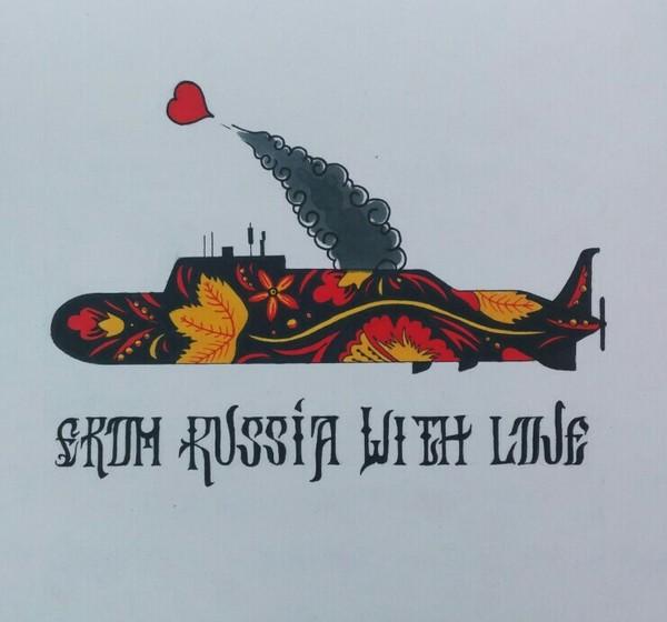 Из России с любовью.