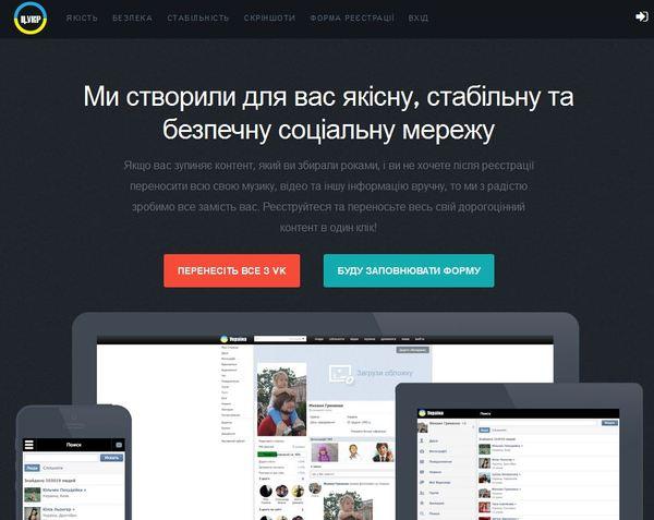 Украинская соцсеть ВКонтакте, Социальные сети, Украина