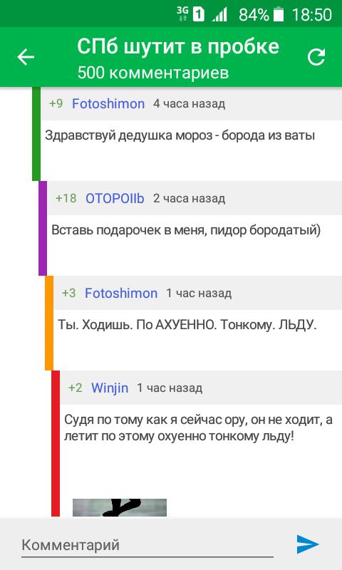 Как обычно комменты на пикабу Комментарии, Санкт-Петербург, Дед Мороз
