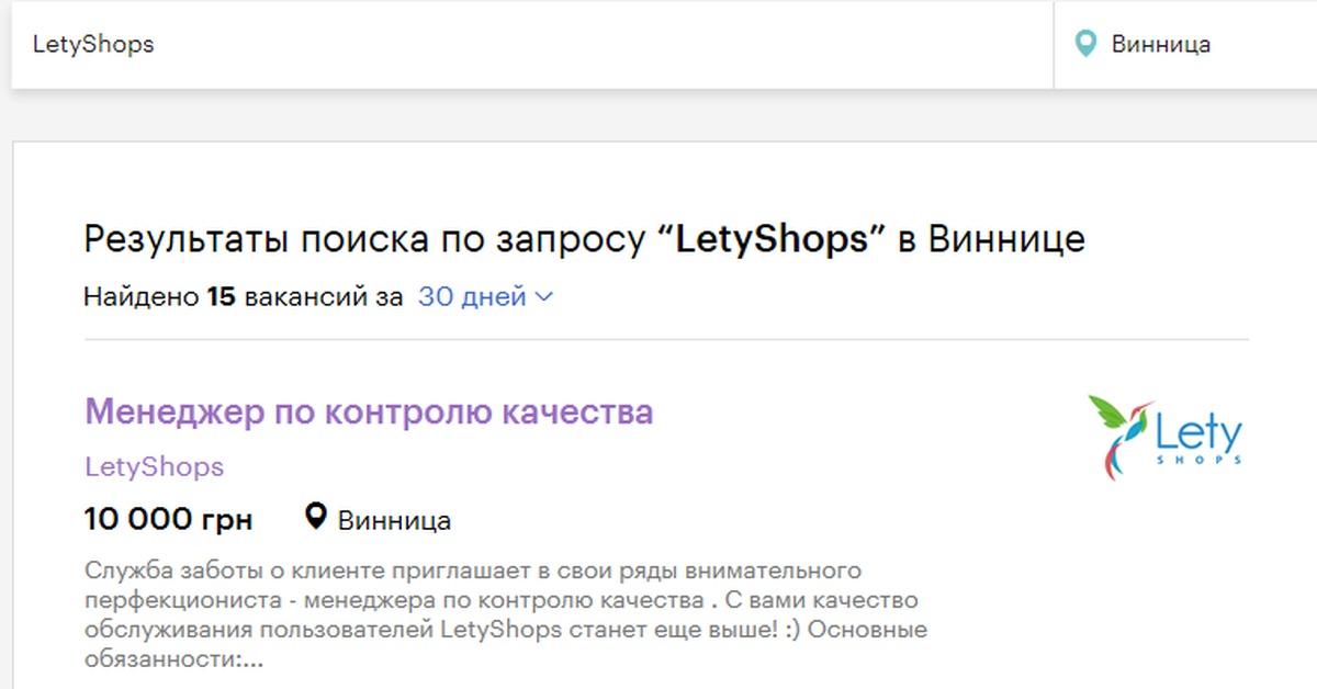 Letyshops служба заботы graph cost