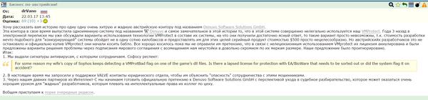 Анти-пиратскую компанию Denuvo собираются судить за пиратство denuvo, Компьютерные игры, Пиратство, софт, Игры
