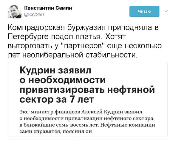 Кудрин заявил о необходимости приватизировать нефтяной сектор за 7 лет Политика, Экономика, Россия, Кудрин, Приватизация, Константин Семин, Мнение, Нефть