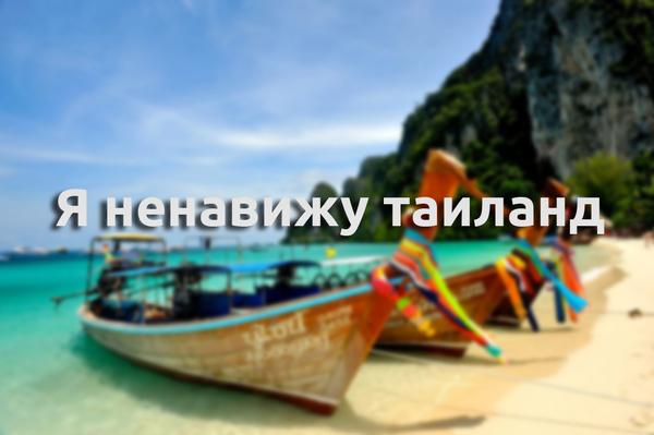 Таиланд. Моя история жизни в этой стране. Таиланд, Пхукет, эмиграция, фаранги, про жизнь за границей, поросенок петр