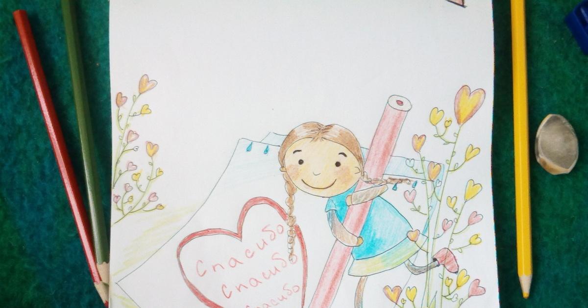 рисунки благодарности карандашом