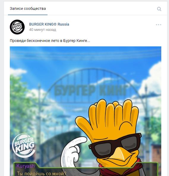 Burger King снова пытается в мемы.
