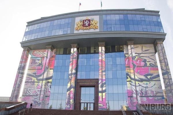 Жителям Екатеринбурга показали, что будет, если разрисовать достопримечательности граффити граффити, фотография, город, длиннопост