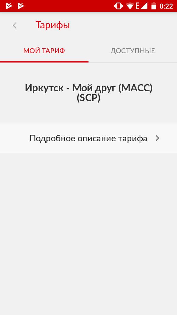 Очередная наглость от белояйцевого оператора МТС, Мтс такой мтс, Воруют у абонентов Мтс, Длиннопост
