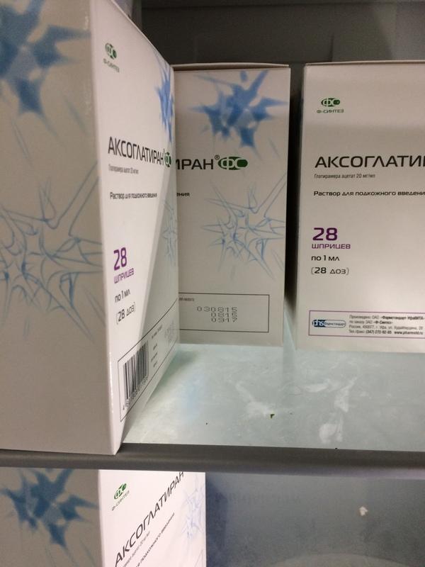 [Отдано] Отдам лекарство для больных РС,(Аксоглатиран) 4 коробки. Отдам лекарство, Аксоглатиран, Длиннопост, Отдам
