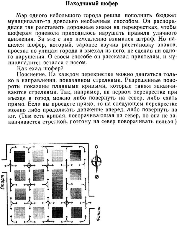 Логическая задача Логические головоломки, Задача, Автолюбители