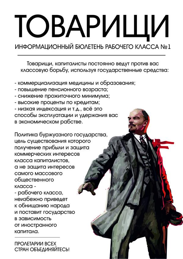 """Товарищи № 1 """"О методах классовой борьбы буржуазии"""""""