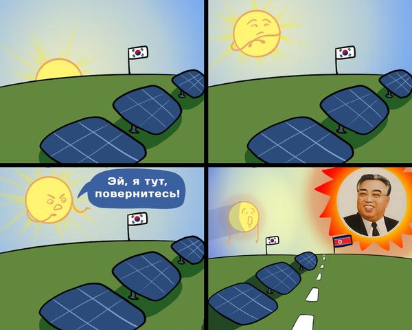 Новость №225: Южная Корея перейдет на экологичную энергетику Образовач, новости, южная корея, газ, северная корея, солнце, Комиксы, юмор