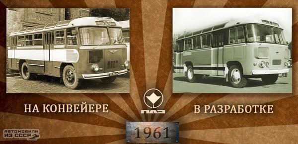 Эволюция автобусов ПАЗ с 1955 по 1989 год Автобус, Пазик, Советские автобусы, Длиннопост