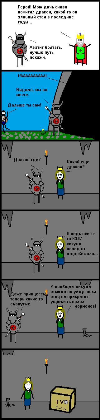 Принцессное Cynicmansion, Комиксы, Длиннопост
