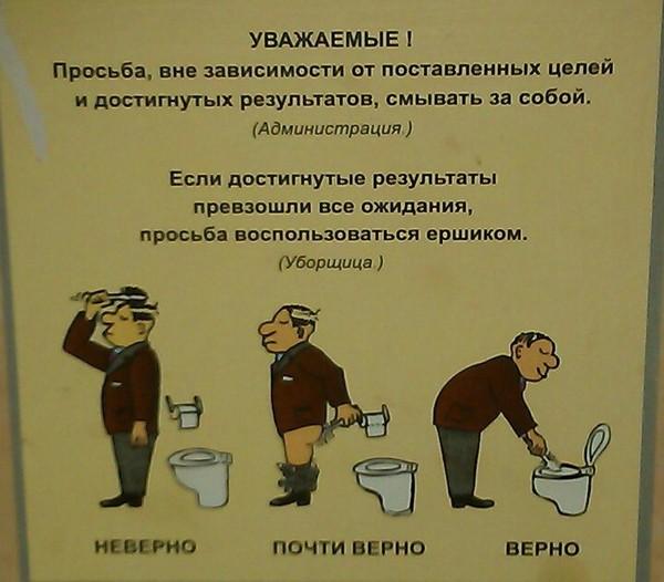 Если кто не знал как правильно пользоваться ершиком. Туалет, Шутка, Первый пост, Фотография
