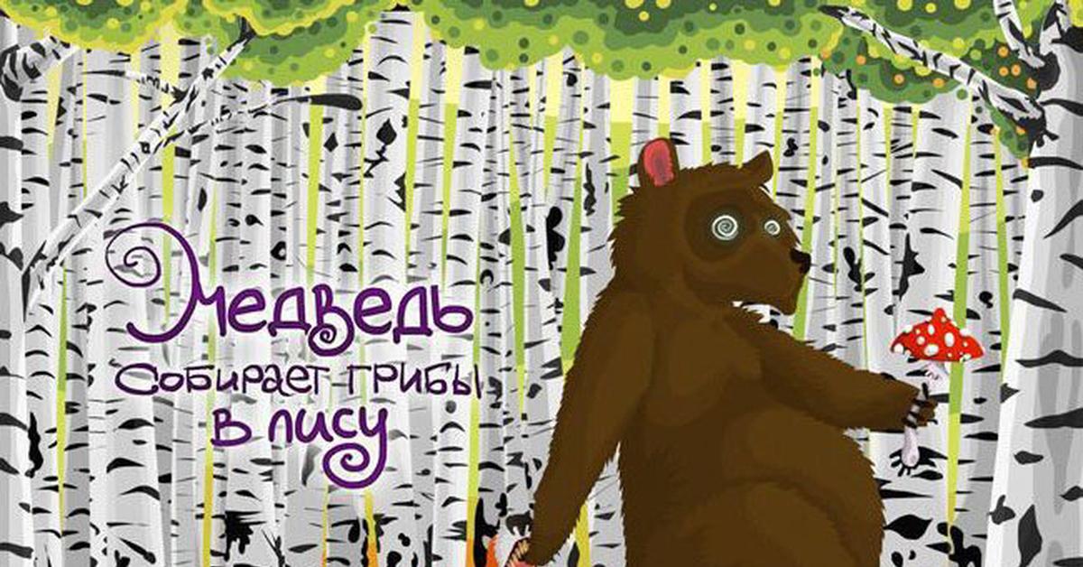 Глазами детей, картинка прикол медведь собирает грибы в лесу